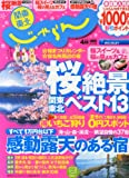 関東・東北じゃらん 2013年 04月号 [雑誌]