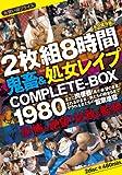 2枚組8時間 鬼畜&処女レイプCOMPLETE-BOX [DVD]