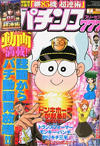 漫画パチンコ777 2015年 07 月号 [雑誌]