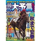 競馬大予言 11年夏競馬号 G1特集:宝塚記念&2011年6月~9月の重賞23レース予想 (SAKURA・MOOK 43)