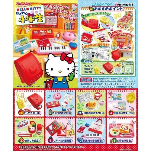ハローキティわくわく小学生 8個入 BOX (食玩・ガム)
