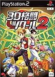 eb!コレ 3D格闘ツクール 2