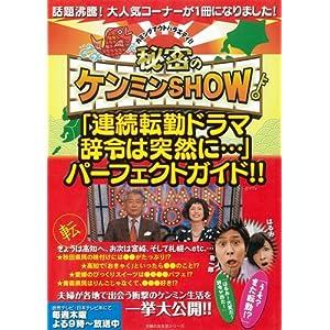 【バーゲンブック】 秘密のケンミンSHOW 連続転勤ドラマ辞令は突然に・・・パーフェクトガイド!