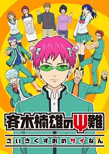 おすすめアニメ キャッチ 斉木楠雄のΨ難 1 [Blu-ray]