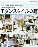 モダンスタイルの庭―シンプルモダン・ナチュラルモダン…現代住宅に調和した庭 (ブティック・ムック No. 973)