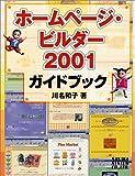 ホームページ・ビルダー2001ガイドブック