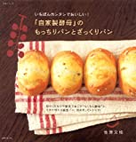『自家製酵母』のもっちりパンとざっくりパン—いちばんカンタンでおいしい! (主婦と生活生活シリーズ)