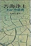 苦海浄土―わが水俣病 (1969年)