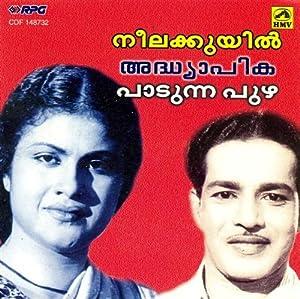 Neelakuyil (1954) | Neelakuyil Movie | Neelakuyil ...