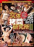 超豪華版SUPER BEST 女体拷問研究所II DEMON`S JUNCTION この世で最も残酷なエクスタシー BabyEntertainment [DVD]