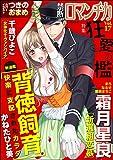 禁断Loversロマンチカ Vol.17 狂愛の檻
