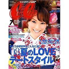 CanCam (キャンキャン) 2008年 07月号