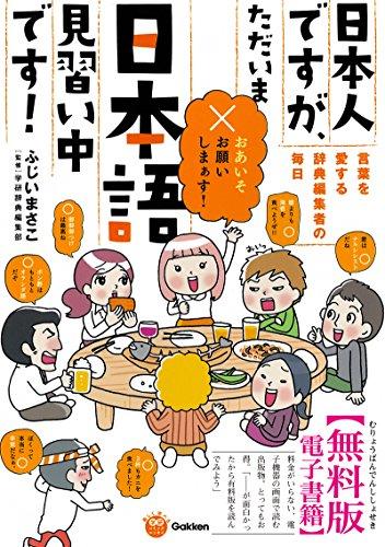 日本人ですが、ただいま日本語見習い中です![無料版] 〜言葉を愛する辞典編集者たちの毎日〜 楽しく学べる学研コミックエッセイ