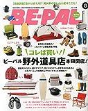 BE-PAL (ビーパル) 2014年 08月号 [雑誌]