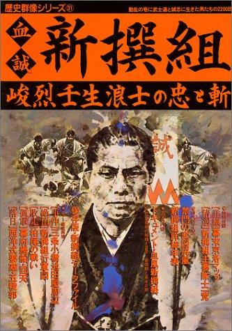 血誠新撰組―峻烈壬生浪士の忠と斬 (歴史群像シリーズ 31)