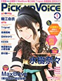 Pick-Up Voice (ピックアップヴォイス) 2013年 01月号 [雑誌]