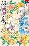 銀砂糖師と黒の妖精 ~シュガーアップル・フェアリーテイル~ 2 (花とゆめコミックス)