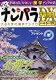 ナンパラ DX (デラックス) 2007年 04・05月号 [雑誌]