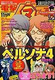 電撃マ王 2009年 11月号 [雑誌]