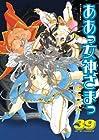ああっ女神さまっ 第39巻 2009年07月23日発売