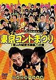 MCアンジャッシュin東京コントまつり「芸人の秘密大暴露!」の巻