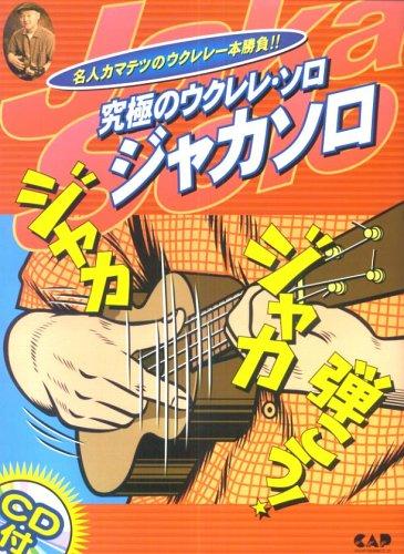 究極のウクレレ・ソロ〜ジャカソロ