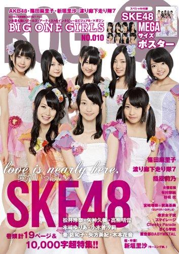 ARTIST FILE BIG ONE GIRLS NO.010 表紙・巻頭SKE48 付録SKE48MEGAサイズポスター (スクリーン特編版)
