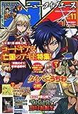 ニュータイプ A (エース) Vol.11 2012年 08月号 [雑誌]