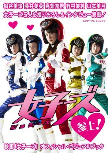 映画「女子ーズ」オフィシャル・ビジュアルブック (エンターブレインムック)