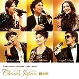 根の歌-コーラスジャパン