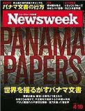 週刊ニューズウィーク日本版 「特集:世界を揺るがすパナマ文書」〈2016年 4/19号〉 [雑誌]