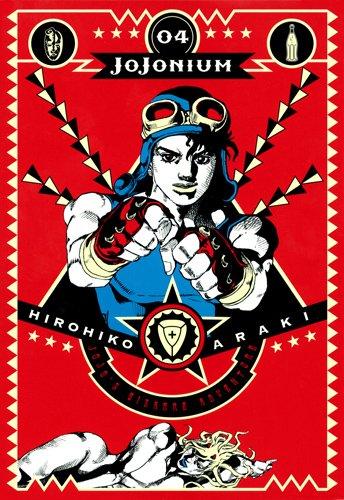 JOJONIUM 4 ジョジョの奇妙な冒険 [函装版] (愛蔵版コミックス)