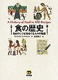 食の歴史 100のレシピをめぐる人々の物語