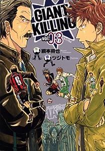 GIANT KILLING 3 (モーニングKC)