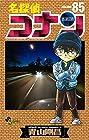 名探偵コナン 第85巻