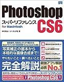 Photoshop CS6 スーパーリファレンス for Macintosh