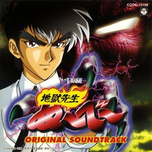 地獄先生ぬ~べ~ CD COCC-15159