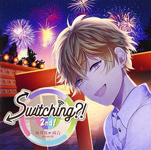 ドラマCD「Switching?! 2nd!volume 02 桃井歩の場合」