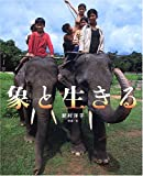 象と生きる (シリーズ・自然 いのち ひと)