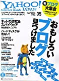 YAHOO ! Internet Guide (ヤフー・インターネット・ガイド) 2006年 05月号 [雑誌]