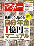 日経マネー 2009年 01月号 [雑誌]