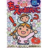 ちえのおけいこ―学研版 (5歳) (多湖輝の新頭脳開発シリーズ)