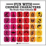 Fun with Chinese Characters 1: The Straits Times Collection 1 (English and Chinese Edition)