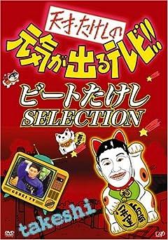 お笑い界のカリスマBIG5 酒、カネ、女 vol.1