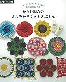 リネンとエコアンダリヤで編む 花座&円座&角座 かぎ針編みのさわやかサラッとざぶとん (アサヒオリジナル)