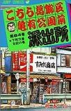 こちら葛飾区亀有公園前派出所 (第64巻) (ジャンプ・コミックス)