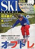 スキーグラフィック 2013年 09月号 [雑誌]