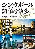 シンガポール謎解き散歩<謎解き散歩> (中経の文庫)