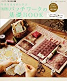 改訂版 パッチワークの基礎BOOK (レディブティックシリーズno.4268)