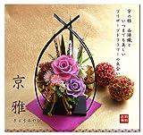 和 プリザーブドフラワー 京雅 母の日 還暦祝い、新築祝い、退職祝い、誕生日 (むらさき)